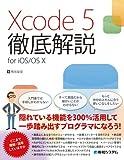 Xcode5徹底解説 for iOS/OSX