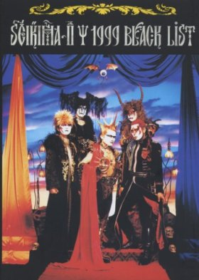バンドスコア 聖飢魔 II 1999 BLACK LIST [本家極悪集大成盤] (バンド・スコア)