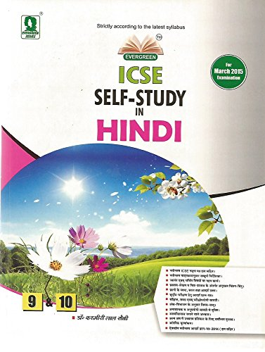 Evergreen ICSE Self-Study in Hindi for Class - 9 and 10