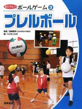 プレルボール (あたらしいボールゲーム)