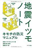 地震イツモノート (ポプラ文庫)