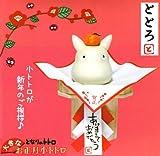 となりのトトロ 【大きなお正月小トトロ】 お正月トトロが大きく豪華なって新年のご挨拶!