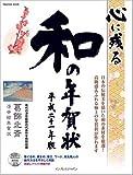 心に残る和の年賀状 平成二十一年版(CDROM付) (インプレスムック) (インプレスムック)