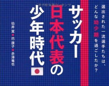 サッカー日本代表の少年時代 (PHP文庫)