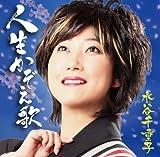 人生かぞえ歌 [Single, Maxi] / 水谷千重子 (CD - 2012)