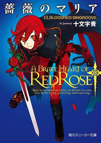 薔薇のマリア VI.BLOODRED SINGROOVE (角川スニーカー文庫)