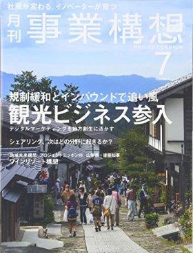 月刊事業構想 (2016年7月号『観光ビジネス参入』)