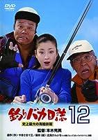 釣りバカ日誌12 史上最大の有給休暇 [DVD]