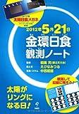 2012年5月21日 金環日食観測ノート <安全・くっきり!日食メガネ付き>