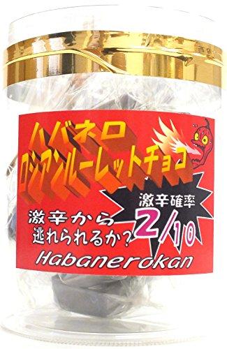 ハバネロロシアンルーレットチョコ【人気商品・激辛確率2/10】