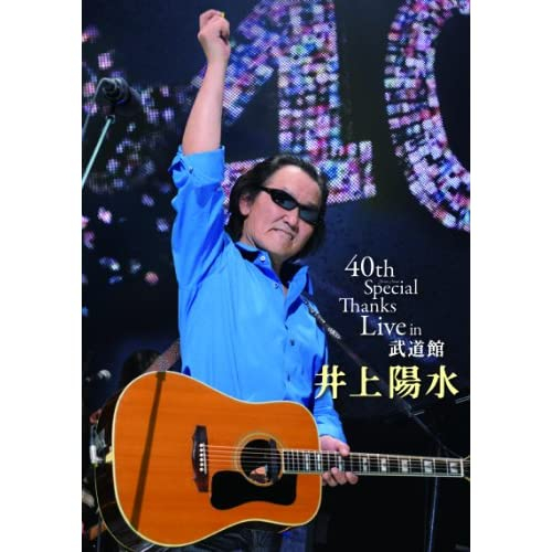 40th Special Thanks Live in 武道館 [DVD]をAmazonでチェック!