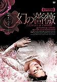 幻の薔薇 [DVD]