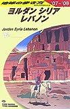 E04 地球の歩き方 ヨルダン/シリア/レバノン 2007~2008 (地球の歩き方)