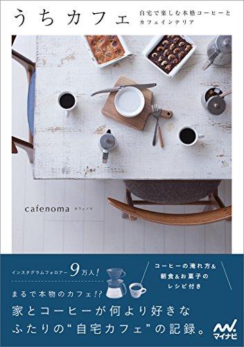 うちカフェ -自宅で楽しむ本格コーヒーとカフェインテリア-