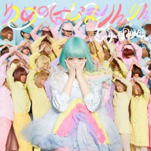 [Single] Kyarypamyupamyu きゃりーぱみゅぱみゅ – ゆめのはじまりんりん Yume no Hajima Ring Ring (FLAC)(Download)[2014.02.26]