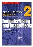コンピュータビジョン最先端ガイド2 [CVIMチュートリアルシリーズ]