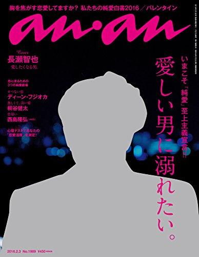 anan (アンアン) 2016/02/03号[雑誌]