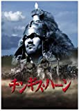チンギス・ハーン [DVD] / オルギル・マクハーン, ウヌボルド・バトバヤル, ウヌルジャルガル・ジグジドスレン (出演)