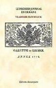 Le Premier Journal en Ukraine Gazette de Leopol 1776