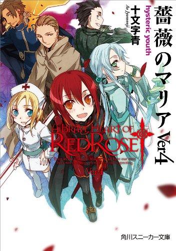 薔薇のマリアVer4 hysteric youth (角川スニーカー文庫)