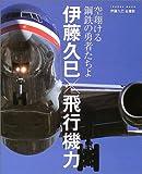 伊藤久巳×飛行機力―空翔ける鋼鉄の勇者たちよ (Ikaros mook)
