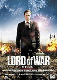 ロード・オブ・ウォー -LORD OF WAR-