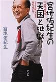 宮地佑紀生の天国と地獄―名古屋で30年間しゃべり続けた男が初めて明かす