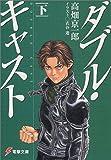 ダブル・キャスト〈下〉 (電撃文庫) (文庫)
