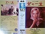 女の一生[VHS] 北野義則ヨーロッパ映画ソムリエのベスト1958年