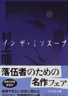 イン ザ・ミソスープ (幻冬舎文庫)