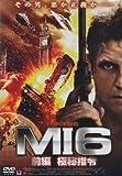 MI6 前編 極秘指令 [DVD]