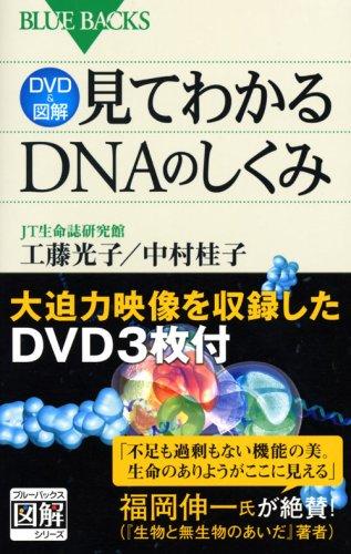 DVD&図解 見てわかるDNAのしくみ (ブルーバックス)