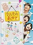 「マルモのおきて」 DVD-BOX -