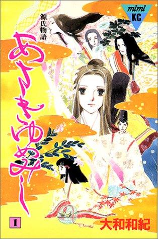 あさきゆめみし―源氏物語 (1) (講談社コミックスミミ (960巻))