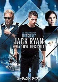 エージェント:ライアン -JACK RYAN: SHADOW RECRUIT-