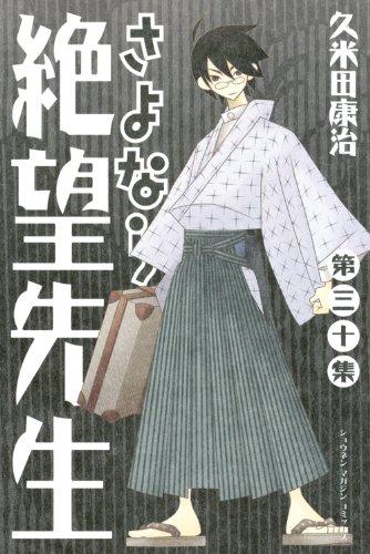 さよなら絶望先生(30)<完> (少年マガジンコミックス)