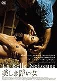 美しき諍い女 デジタル・リマスター版(2枚組) [DVD] 北野義則ヨーロッパ映画ソムリエのベスト1992