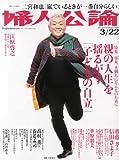 婦人公論 2013年 3/22号 [雑誌]