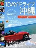 1DAY ドライブ沖縄