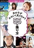 女の子がかわいく見えちゃう55の撮り方 (玄光社MOOK フォトテクニックデジタル別册)