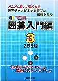 韓国棋院囲碁ドリル決定版 囲碁入門編〈3〉285題 (韓国棋院囲碁ドリル 決定版 3)