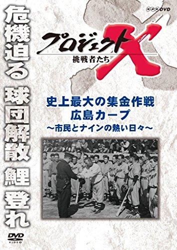 プロジェクトX 挑戦者たち 史上最大の集金作戦 広島カープ~市民とナインの熱い日々~ [DVD]