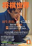 将棋世界 2009年 09月号 [雑誌]
