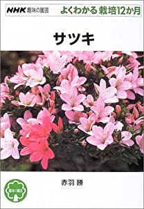 サツキ NHK趣味の園芸 よくわかる栽培12ヶ月
