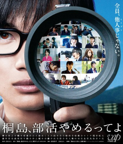 桐島、部活やめるってよ (本編BD+特典DVD 2枚組) [Blu-ray]