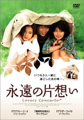 永遠の片想い [DVD]