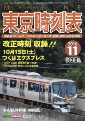 東京時刻表 2016年 11 月号 [雑誌]