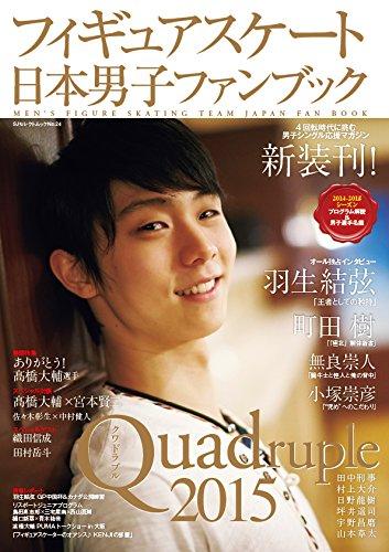 フィギュアスケート日本男子ファンブック Quadruple2015 (SJセレクトムック) -