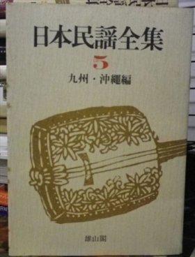 日本民謡全集〈5〉九州・沖縄編 (1975年)
