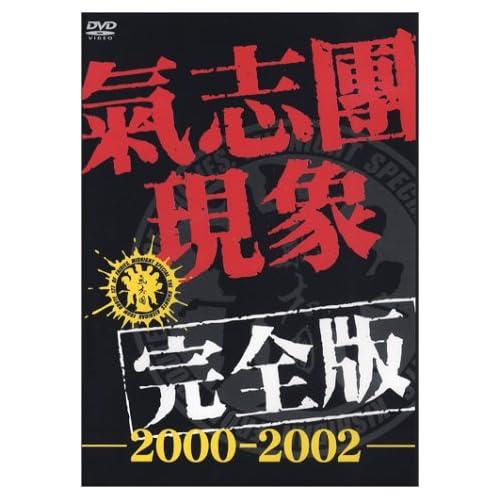 氣志團現象完全版-2000-2002-〈通常仕様商品〉 [DVD]をAmazonでチェック!